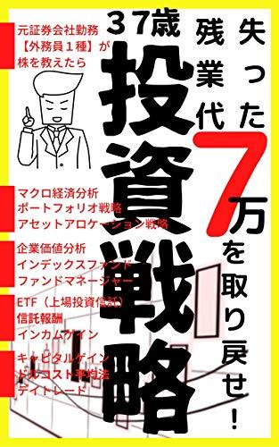 37歳の★投資戦略★: 残業代7万円を取り戻せ! (ウィン・アゲイン ブックス)