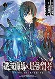 殲滅魔導の最強賢者 無才の賢者、魔導を極め最強へ至る(1) (ガンガンコミックス UP!)