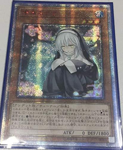 遊戯王 アジア版 儚無みずき 20th シークレット 亜シク 未使用品 DANE