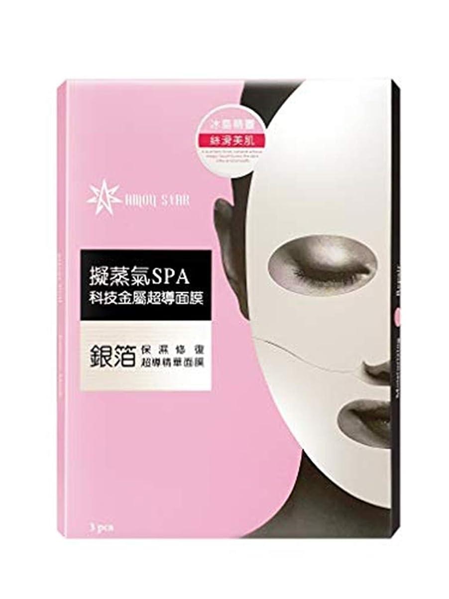 コンチネンタル広く一時停止【Amazon.co.jp限定】AMOY STAR 銀箔スチームクリームマスク しわ取り美顔パック 不思議な保湿効果 芸能人とユーチューバーにも大人気