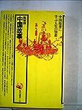 中国故事 (1974年) (角川選書〈71〉)