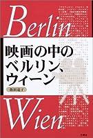 映画の中のベルリン、ウィーン