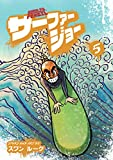 Surfer Joe: Issue 5 (Kung Fu Pencil) (Japanese Edition)
