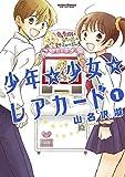 少年☆少女☆レアカード(1) (アクションコミックス(コミックハイ! ))
