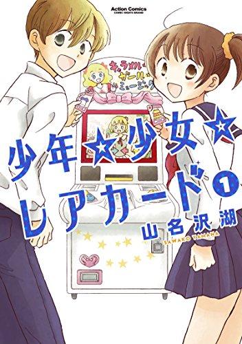 少年☆少女☆レアカード(1) (アクションコミックス(コミックハイ! ))の詳細を見る