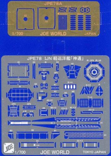 1/700 IJN 軽巡洋艦「神通」
