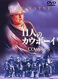 11人のカウボーイ[DVD]