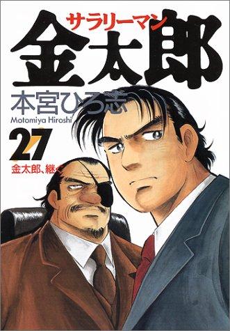 サラリーマン金太郎 27 (ヤングジャンプコミックス)