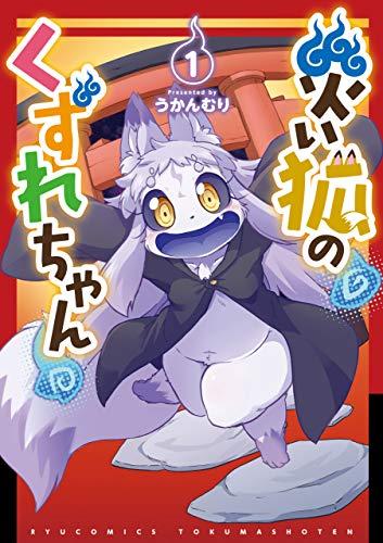 災い狐のくずれちゃん(1)【電子限定特典ペーパー付き】 (RYU COMICS)