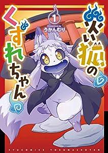 災い狐のくずれちゃん 1巻 表紙画像