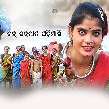 "Jahn Udlana Ghadimari (From ""Sambalpuri"")"