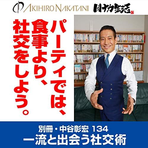 『別冊・中谷彰宏134「パーティでは、食事より、社交をしよう。」』のカバーアート