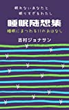 suiminzuisosyu: suiminnimatsuwaruzyuichinoohanashi (Japanese Edition)