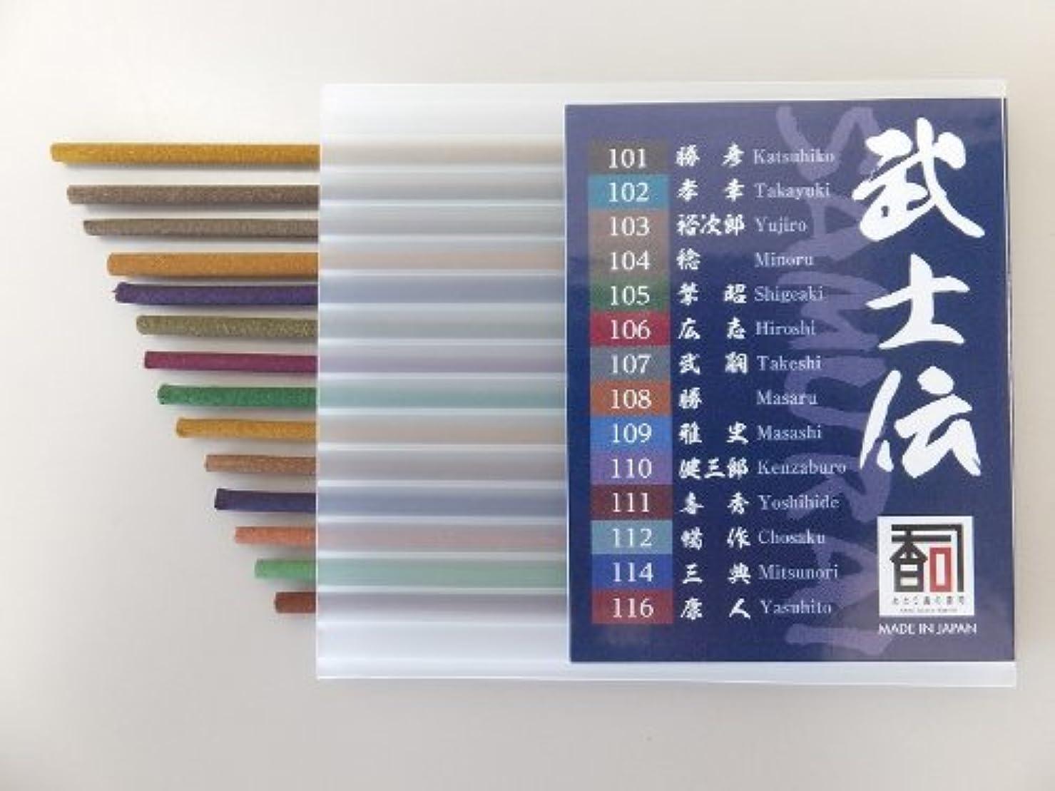 フィットネス買い手手段「あわじ島の香司」 日本の香りシリーズ 【武士伝】 14本セット ◆経済産業大臣賞◆