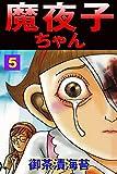 魔夜子ちゃん5 (アリス文庫)