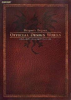 Dragons Dogma Official Design Works