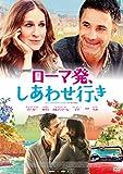 ローマ発、しあわせ行き スペシャル・プライス[DVD]