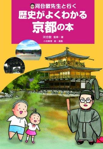 河合敦先生と行く 歴史がよくわかる京都の本 (単行本)の詳細を見る