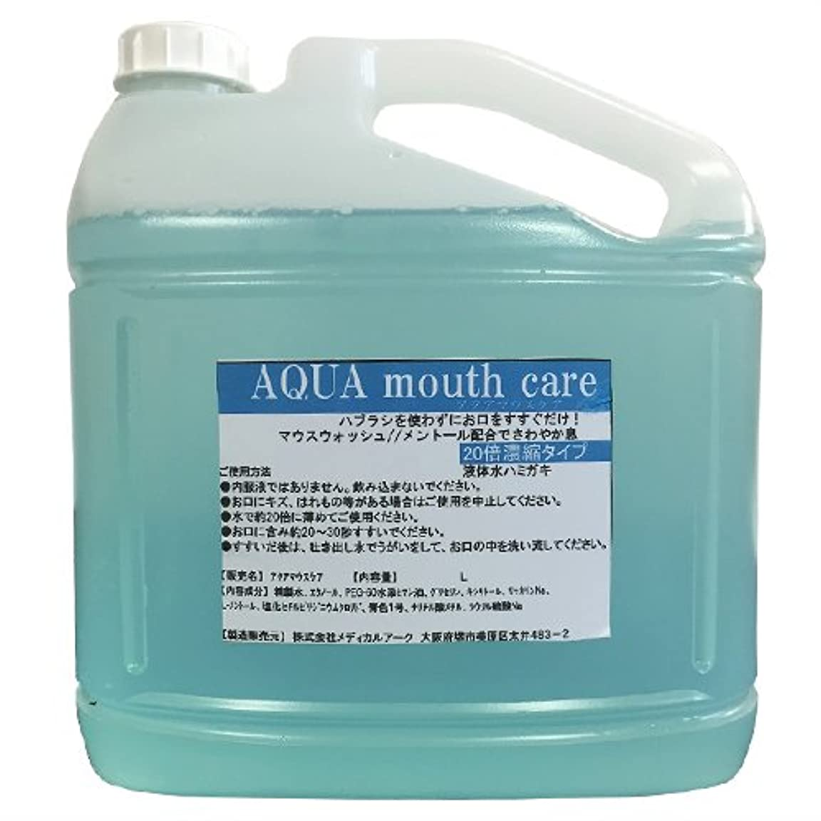 配列累計主権者業務用洗口液 マウスウォッシュ アクアマウスケア (AQUA mouth care) 20倍濃縮タイプ 5L (詰め替えコック付き)
