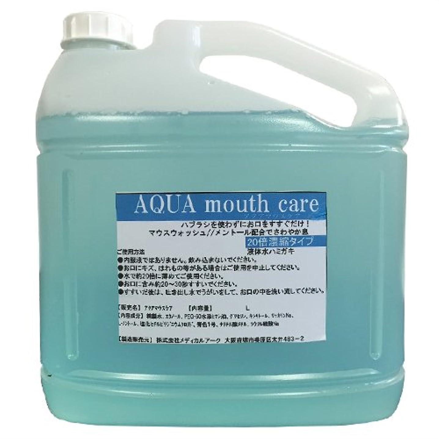 些細な敵誠実さ業務用洗口液 マウスウォッシュ アクアマウスケア (AQUA mouth care) 20倍濃縮タイプ 5L (詰め替えコック付き)