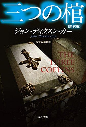 三つの棺〔新訳版〕 (ハヤカワ・ミステリ文庫)
