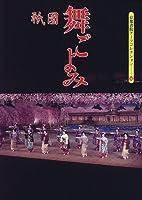 祇園・舞ごよみ (京都書院アーツコレクション―写真 (142))
