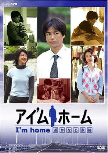 アイ'ムホーム 遥かなる家路 DVD-BOX