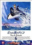 七つの海のティコ(6)[DVD]