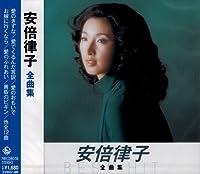 安倍律子全曲集 キングレコード1600シリーズ第8期