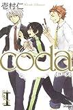 coda 1 (マッグガーデンコミック avarusシリーズ)