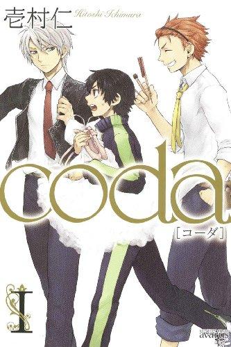 coda 1 (マッグガーデンコミック avarusシリーズ)の詳細を見る