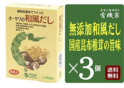 無添加 オーサワの和風だし 40g(5g×8包入り)×3個 ★送料無料 ネコポス★植物性素材100%でつくったオーサワの和風だしの素が新発売!昆布・乾椎茸・切干大根の旨みが凝縮され、料理の味をワンランクアップしてくれます。汁物、煮物、麺類のつゆなど、様々な