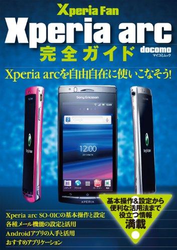 Xperia Fan Xperia arc 完全ガイド (マイコミムック) (MYCOMムック docomo)