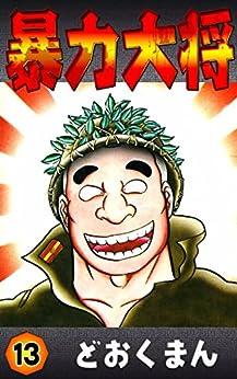 [どおくまん]の暴力大将 (13)