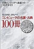コンピュータの名著・古典100冊(石田 晴久)