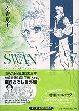 表紙: SWAN 愛蔵版 7 | 有吉 京子