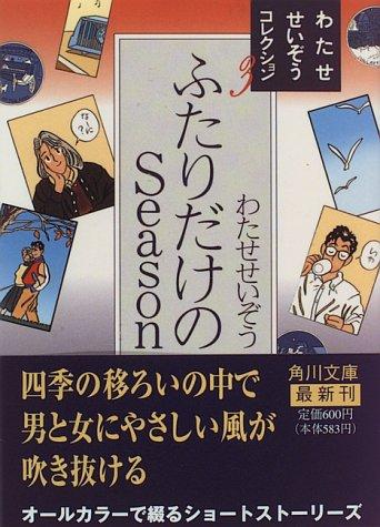 ふたりだけのseason (角川文庫 わ 6-3 わたせせいぞうコレクション 3)の詳細を見る