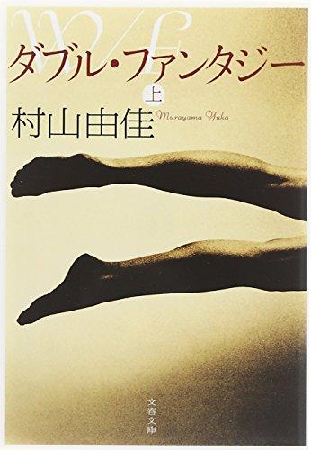 ダブル・ファンタジー 上 (文春文庫)