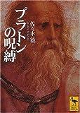 プラトンの呪縛 (講談社学術文庫)