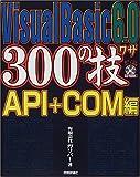 Visual Basic6.0 300の技 API+COM編