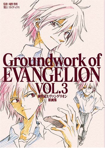 Groundwork of Evangelion, Vol. 3