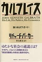 ガルブレイス 闘う経済学者 (中)