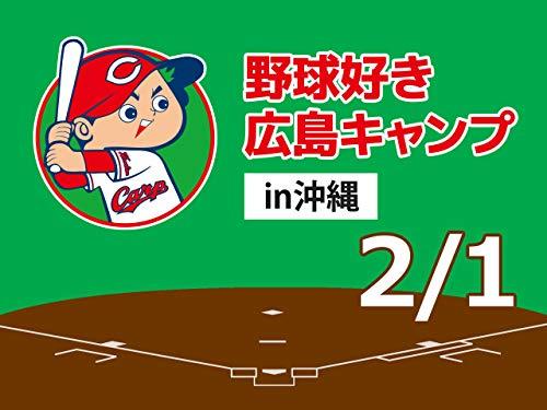 野球好き広島キャンプin沖縄