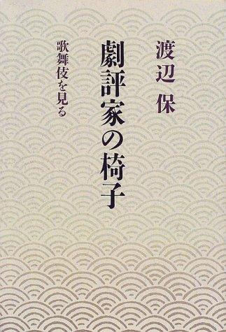 劇評家の椅子―歌舞伎を見る