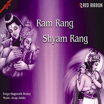 Ram Rang Sham Rang