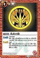 バトルスピリッツ 烈火伝 第4章 UC 炎武の紋 BS34-061