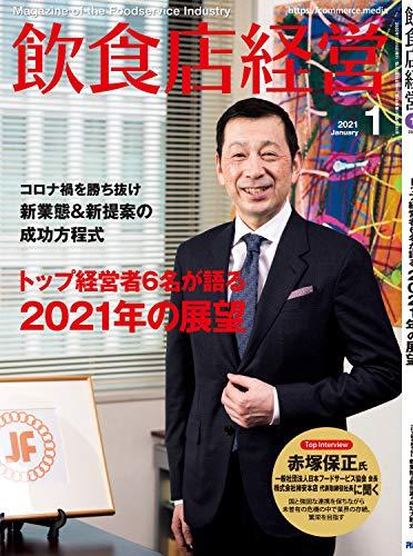 飲食店経営 2021年 01月号 [雑誌]