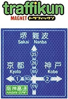 標識製造会社が本気で作った、圧倒的リアリティ ミニチュア道路標識 梅田新道交差点 マグネット ステッカー