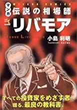 マンガ 伝説の相場師リバモア (ウィザードコミックス)