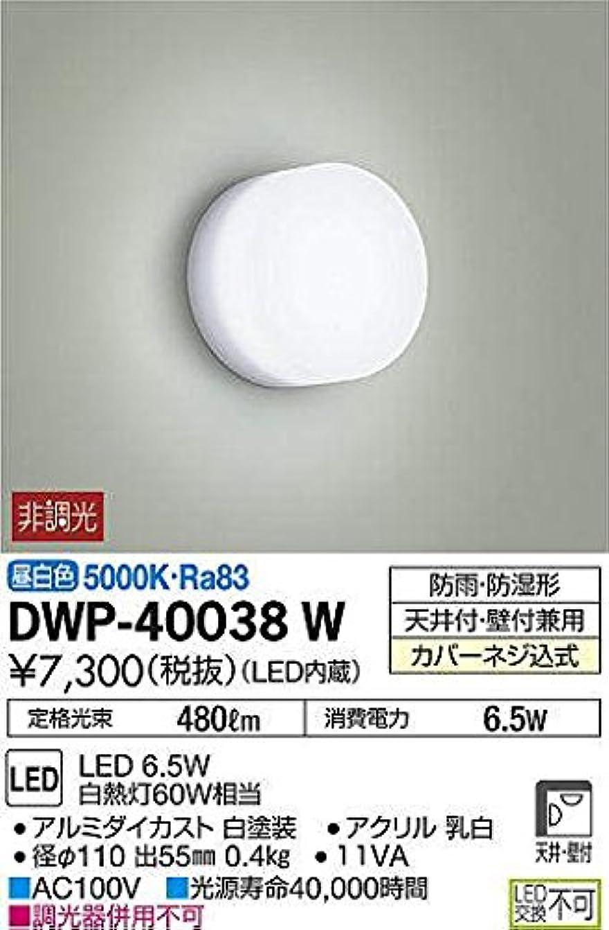 カフェテリア電気種をまく大光電機(DAIKO) LED浴室灯 (LED内蔵) LED 6.5W 昼白色 5000K DWP-40038W